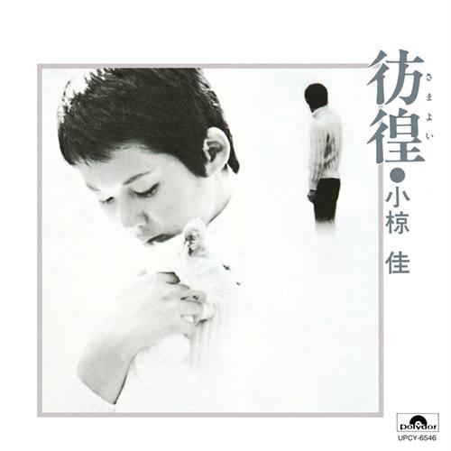 Kei Ogura / 小椋佳