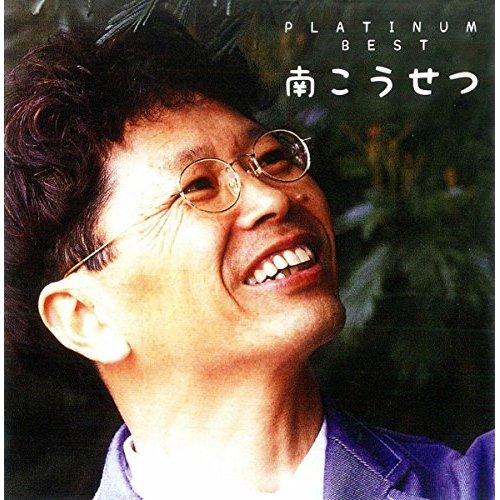 Kosetsu Minami / 南こうせつ